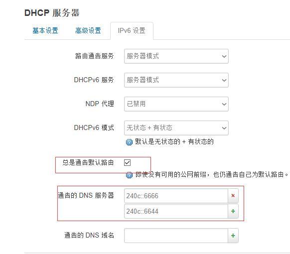 dhcpipv6.jpg