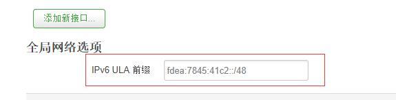 IPv6 ULA.jpg